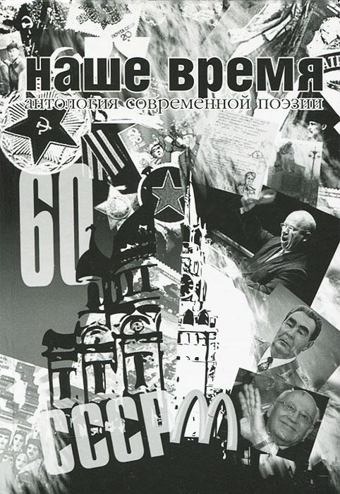 Наше время. Антология современной поэзии России (+ CD-ROM)
