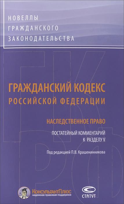 Гражданский кодекс Российской Федерации. Постатейный комментарий к разделу 5. Наследственное право