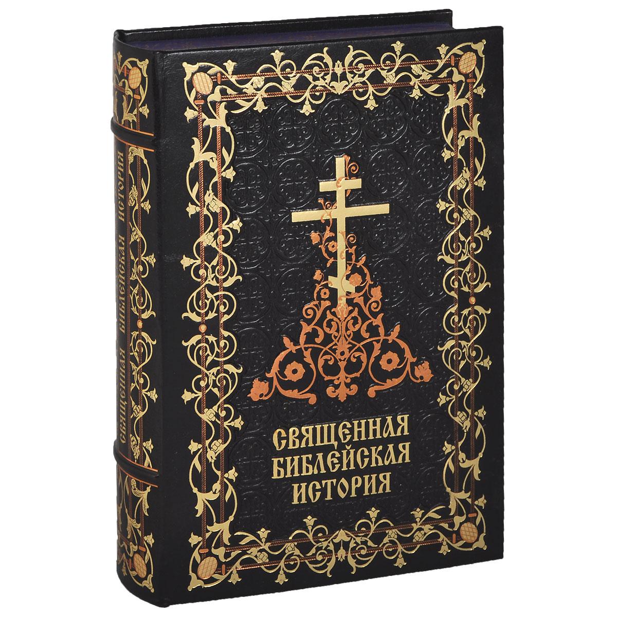 Архиепископ Вениамин (Пушкарь) Священная Библейская история (эксклюзивное подарочное издание) алексей именная книга эксклюзивное подарочное издание