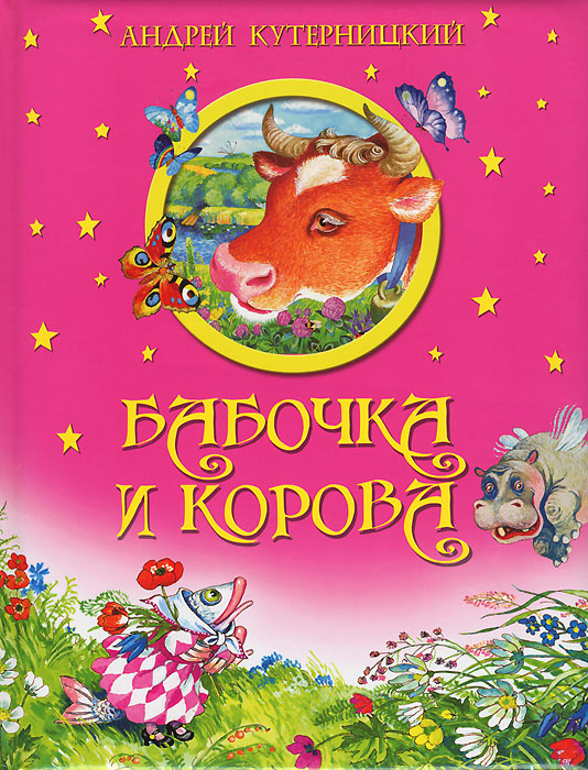 Андрей Кутерницкий Бабочка и корова