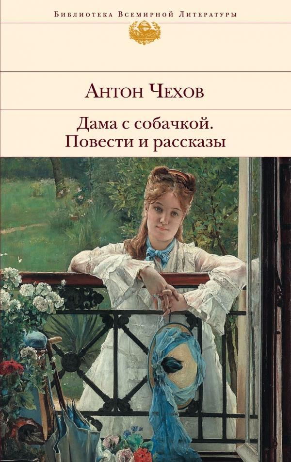Антон Чехов Дама с собачкой. Повести и рассказы антон чехов повести и рассказы