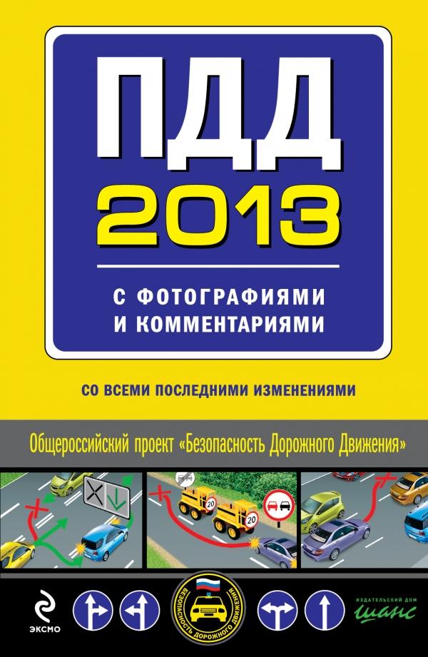 Zakazat.ru ПДД 2013 с фотографиями и комментариями (со всеми последними изменениями)