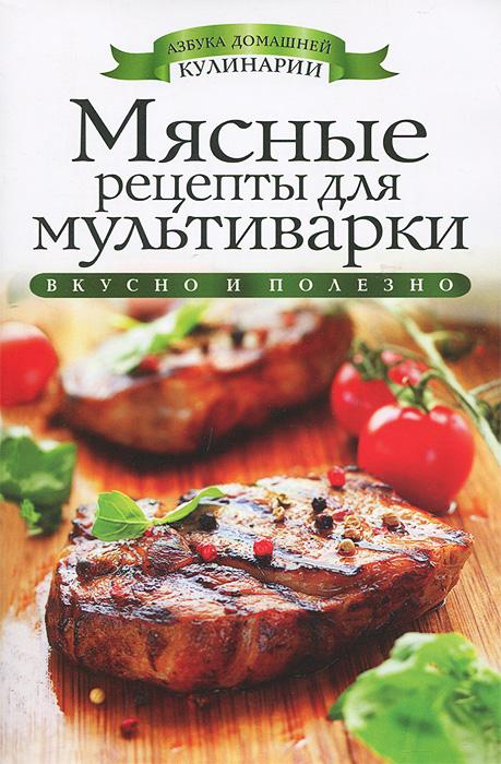 О. В. Яковлева Мясные рецепты для мультиварки
