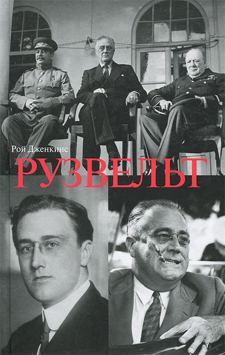 Рой Дженкинс Рузвельт