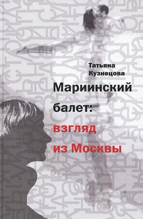 Татьяна Кузнецова Мариинский балет: взгляд из Москвы мариинский театр