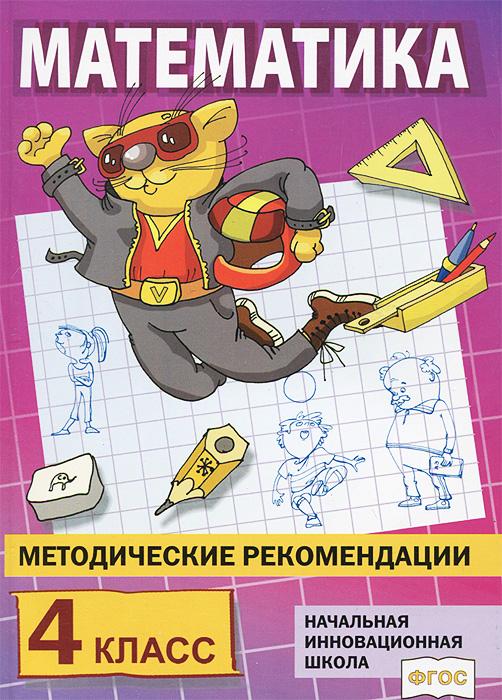 цены  Б. П. Гейдман, И. Э. Мишарина Математика. 4 класс. Методические рекомендации