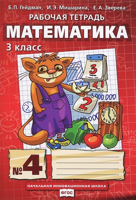 Б. П. Гейдман, И. Э. Мишарина, Е. А. Зверева Математика. 3 класс. Рабочая тетрадь №4 б п гейдман и э мишарина е а зверева математика 2 класс рабочая тетрадь 3