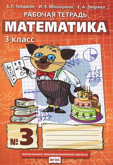 Б. П. Гейдман, И. А. Мишарина, Е. А. Зверева Математика. 3 класс. Рабочая тетрадь №3 б п гейдман и э мишарина е а зверева математика 2 класс рабочая тетрадь 3