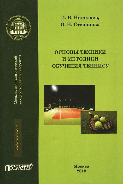 Основы техники и методики обучения теннису