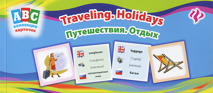 Л. Зиновьева Путешествия. Отдых / Travelihg: Holidays