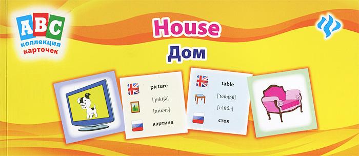 Л. Зиновьева Дом / House