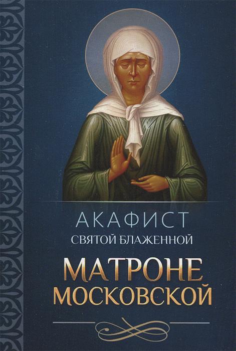 Акафист святой блаженной Матроне Московской отсутствует современное осмогласие гласовые напевы московской традиции