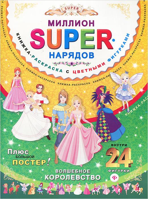 Миллион super-нарядов. Волшебное королевство. Книжка-раскраска (+ постер) у принцесс новый год книжка раскраска
