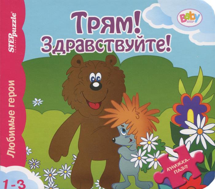 Трям! Здравствуйте! Книжка-игрушка