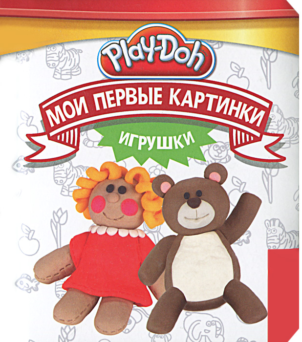 Фото - Play-Doh. Мои первые картинки. Игрушки картинки школьной жизни старой россии