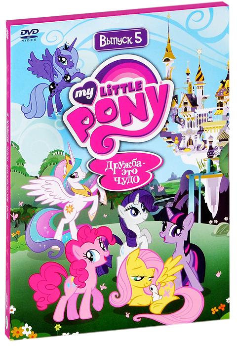 Мой маленький пони: Сезон 1, выпуск 5 пони малышки
