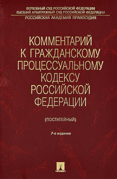 Комментарий к Гражданскому процессуальному кодексу Российской Федерации комментарий к арбитражному процессуальному кодексу российской федерации постатейный