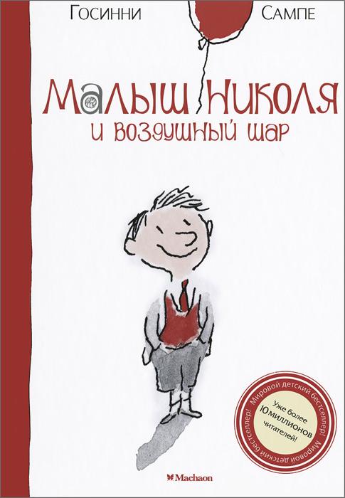 Zakazat.ru: Малыш Николя и воздушный шар. Рене Госинни