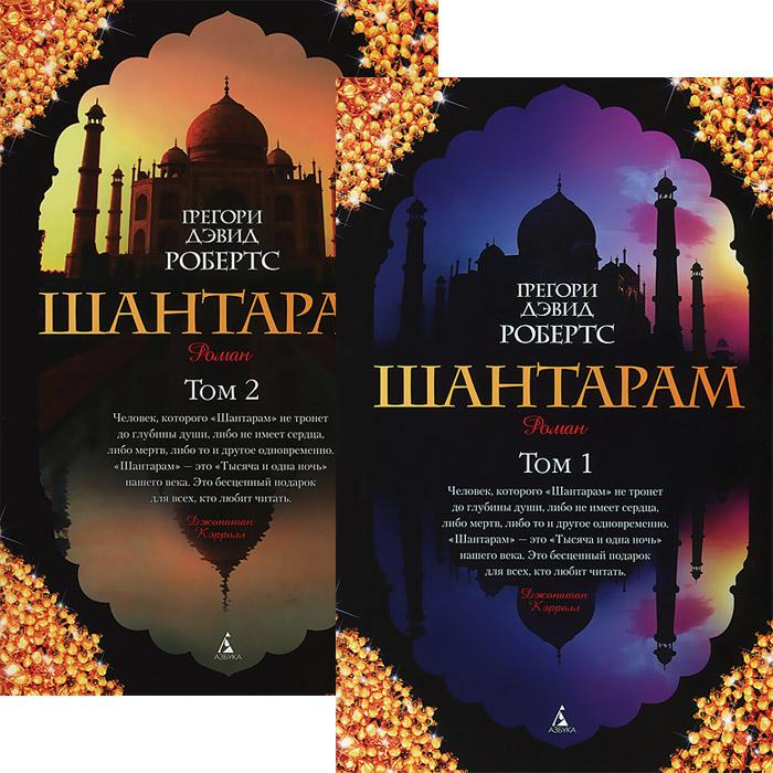 Грегори Дэвид Робертс Шантарам. В 2 томах (комплект из 2 книг)