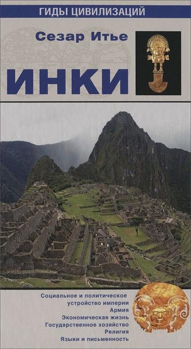 Сезар Итье Инки история доколумбовых цивилизаций