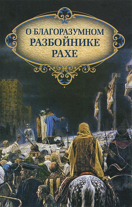 О благоразумном разбойнике Рахе где собаке получают паспорт в ростовской об русскую пегую гончую