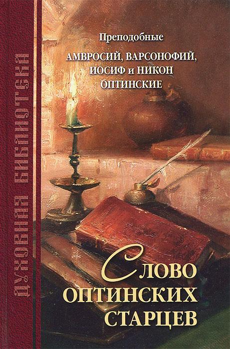 Слово Оптинских старцев книги даръ симфония по творениям преподобных оптинских старцев в 2 х т т 1
