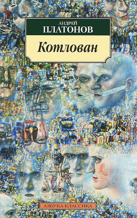 Андрей Платонов Котлован андрей платонов неизвестный цветок сборник