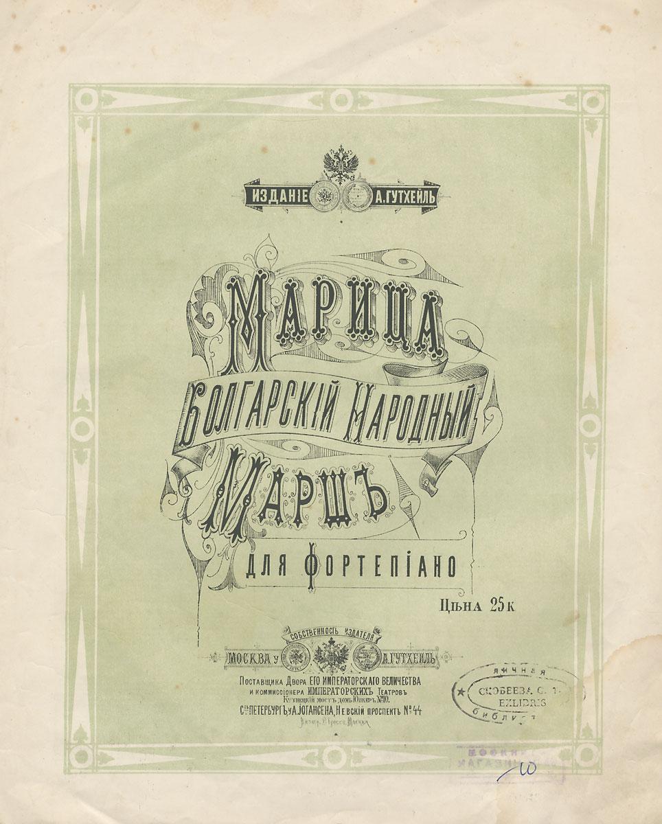 Марица. Болгарский народный марш для фортепиано