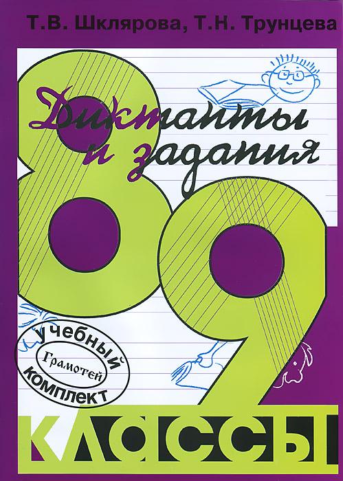 Сборник диктантов с заданиями по русскому языку. 8-9 классы
