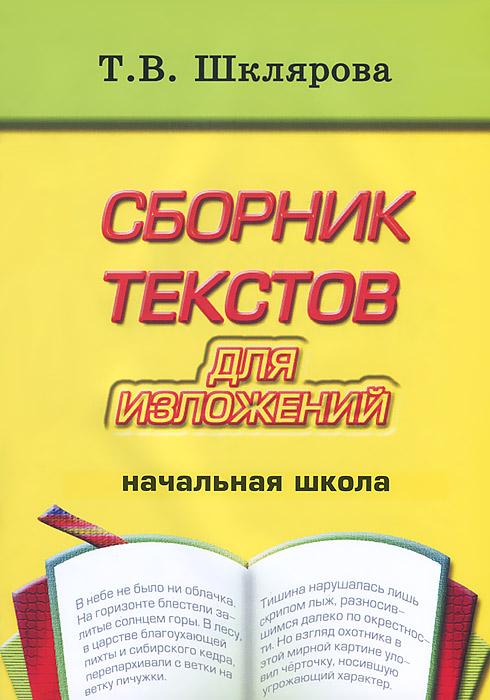 Сборник текстов для изложений