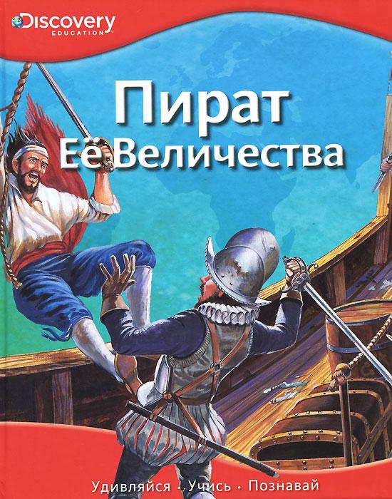 Пират Ее Величества. Татьяна Покидаева