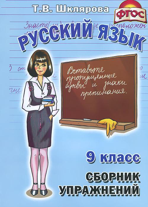 Т. В. Шклярова Русский язык. 9 класс. Сборник упражнений купить биксеноновые линзы 9 го поколения