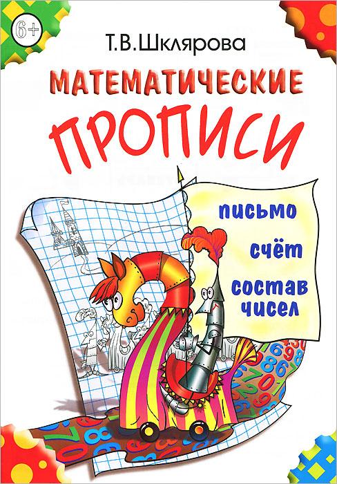 Т. В. Шклярова Математические прописи ISBN: 978-5-89769-464-8, 978-5-89769-657-4 т в шклярова математические прописи