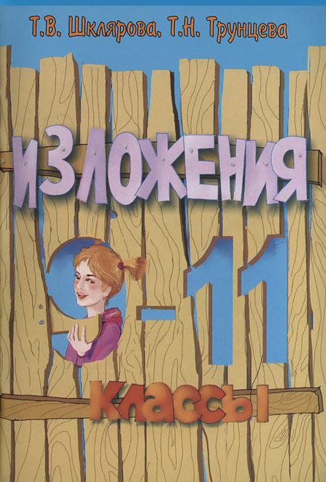 Т. В. Шклярова, Т. Н. Трунцева Изложения. 9-11 классы ISBN: 978-5-89769-224-8 шклярова т трунцева т сборник текстов для изложений по рус языку с заданиями 7 8 кл