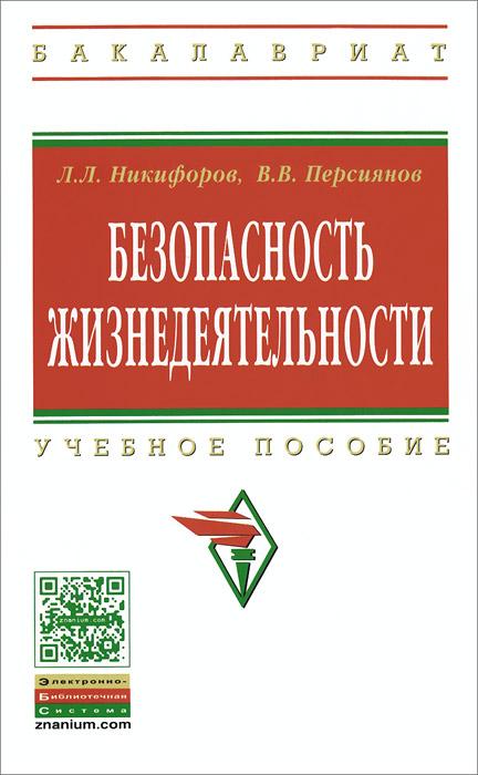 Л. Л. Никифоров, В. В. Персиянов Безопасность жизнедеятельности правовые основы профессиональной