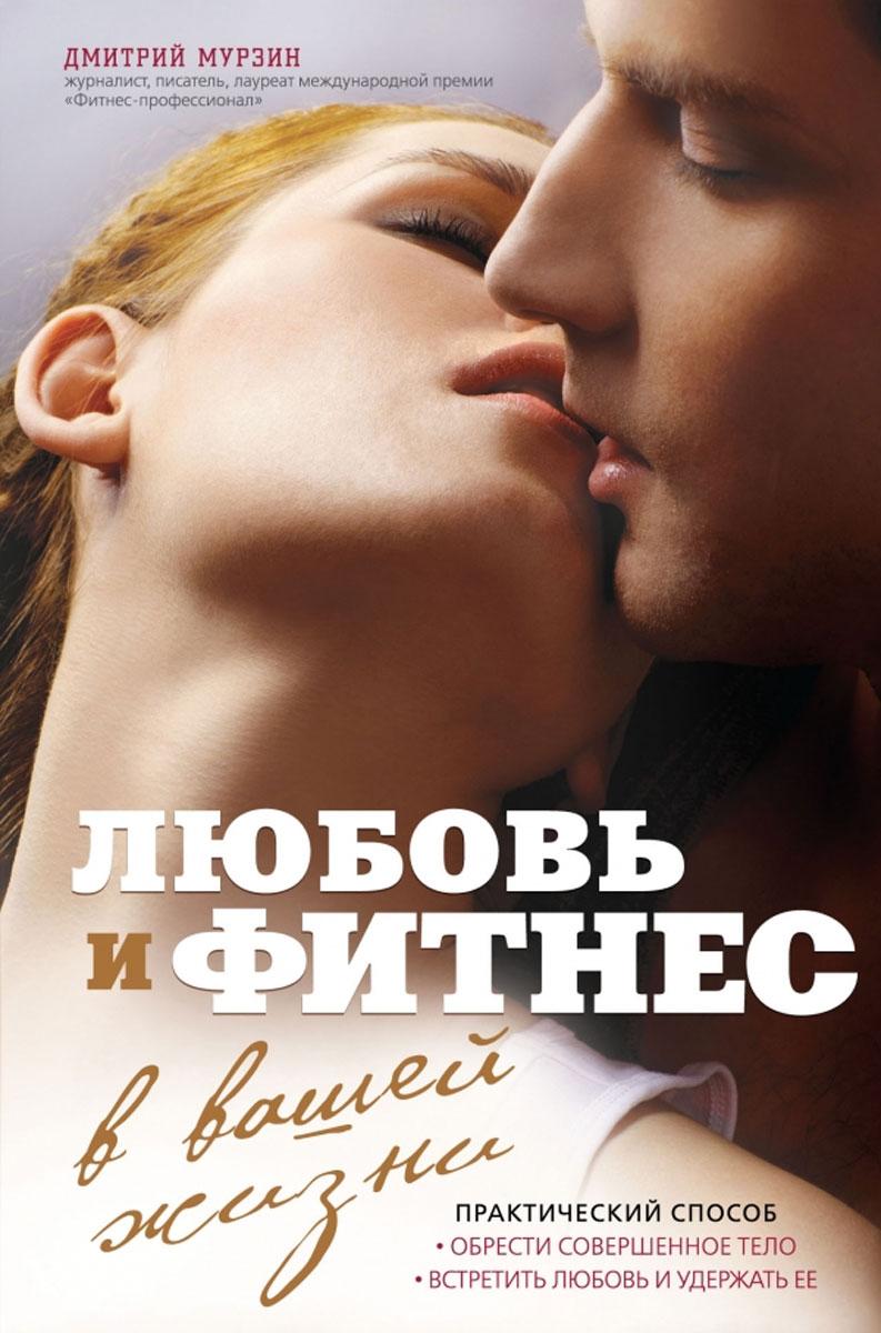 Дмитрий Мурзин Любовь и фитнес в вашей жизни беговую дорожку в минске