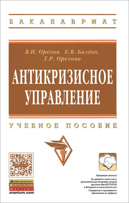 Книга Антикризисное управление. В. И. Орехов, К. В. Балдин, Т. Р. Орехова