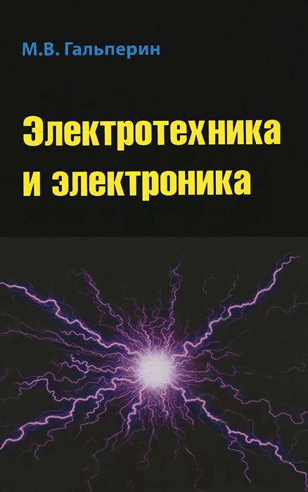 М. В. Гальперин Электротехника и электроника дозоры и непоседа