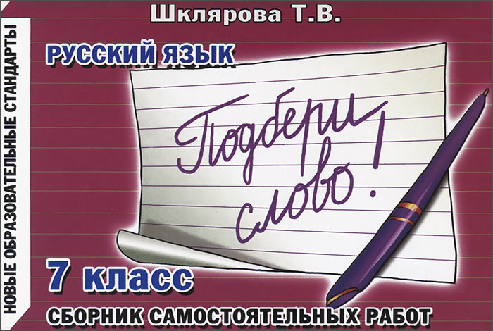 """Русский язык. 7 класс. Сборник самостоятельных работ """"Подбери слово!"""""""