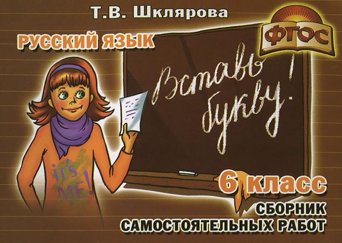 Русский язык. Вставь букву! 6 класс. Сборник самостоятельных работ