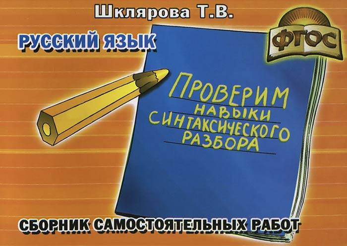 Русский язык. Проверим навыки синтаксического разбора. Сборник самостоятельных работ