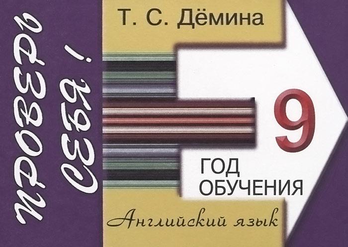 Английский язык. 9 год обучения. Сборник самостоятельных работ