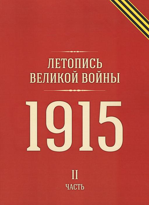 Летопись Великой войны. 1915 год. Часть 2 братство бомбы часть 2