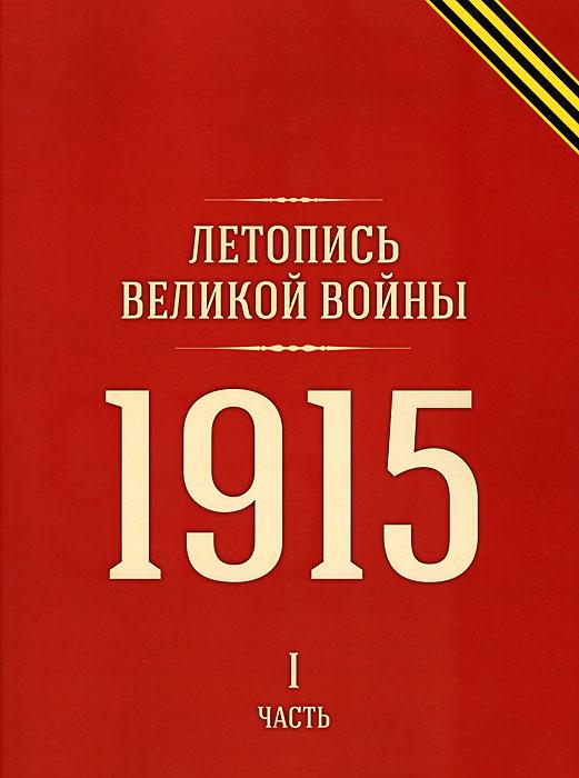 Летопись Великой войны. 1915 год. Часть 1 часодеи 1 часть