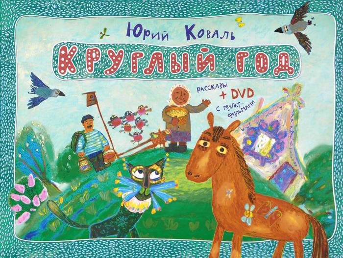 Юрий Коваль Круглый год (+ DVD-ROM) с и непейвода грим учебное пособие dvd rom