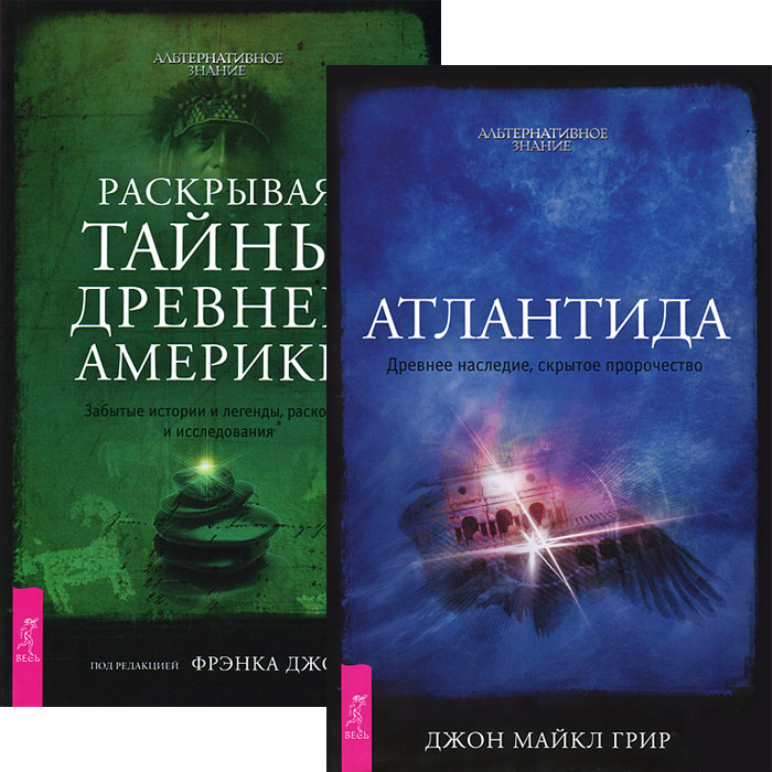 Джон Майкл Грир Атлантида. Раскрывая тайны древней Америки (комплект из 2 книг) эдвардс джон и вавилон компелкт из 2 книг