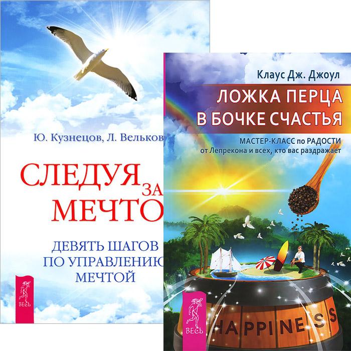 Ложка перца в бочке счастья. Следуя за мечтой (комплект из 2 книг). Клаус Дж. Джоул, Ю. Кузнецов, Л. Велькович