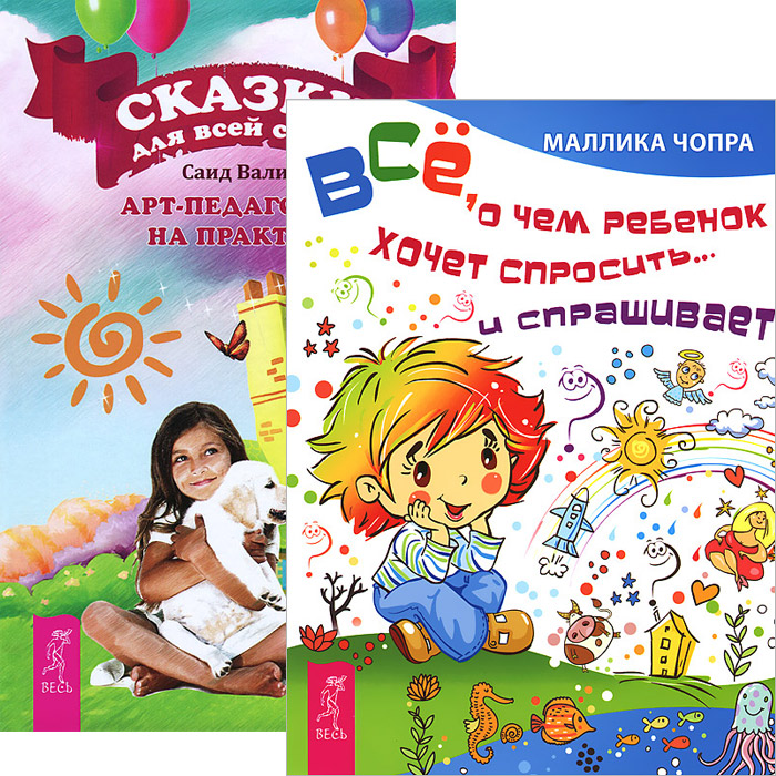 Сказки для всей семьи. Все, о чем ребенок хочет спросить... (комплект из 2 книг)
