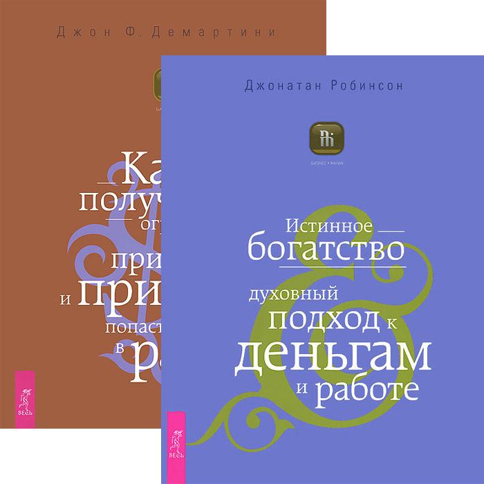 Джонатан Робинсон,Джон Ф. Демартини Истинное богатство. Как получить огромную прибыль и при этом попасть в рай (комплект из 2 книг) ISBN: 9785944443175, 978-5-9573-1672-5, 978-5-9573-1670-1 ошо р демартини д завтрак гораздо важнее чем рай как получить огромную прибыль комплект из 2 книг