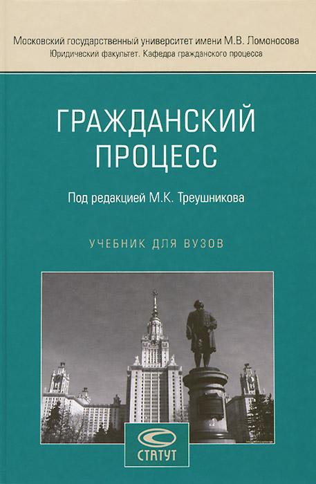 Гражданский процесс каталог учебной литературы